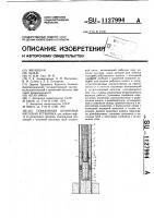 Патент 1127994 Скважинная штанговая насосная установка