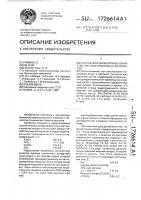 Патент 1726614 Состав для обработки волокнистых лигноцеллюлозных материалов