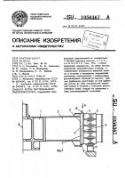 Патент 1056367 Ротор вертикального гидрогенератора