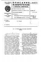 Патент 924875 Устройство для регенерации биполярного сигнала