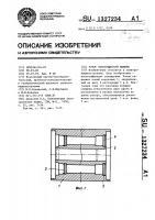 Патент 1327234 Ротор электрической машины