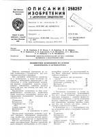 Патент 258257 Полимерная композиция на основе полиэтилена и бутилкаучука