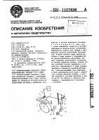 Патент 1157636 Измерительный генератор электростатических зарядов гэз-1 михм