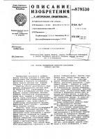 Патент 879530 Способ определения мощности расслоения горного массива