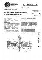 Патент 1097475 Стыкосварочная машина