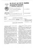 Патент 344556 Амплитудный демодулятор