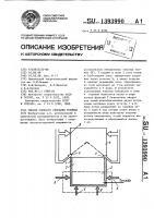 Патент 1393990 Способ слоевого сжигания топлива