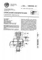 Патент 1682226 Устройство для сигнализации о состоянии тормозной магистрали поезда и управления тягой локомотива