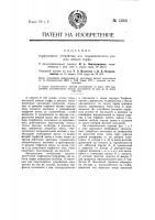 Патент 13008 Торфососное устройство для гидравлического способа добычи торфа