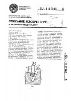 Патент 1117165 Способ сварки под флюсом наклонного соединения анкерного стержня с элементом проката