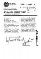 Патент 1124448 Устройство для автоматического набора номера