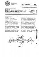 Патент 1463647 Ходовая тележка крана-штабелера