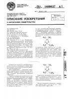 Патент 1489837 Способ флотации угля