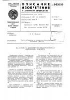 Патент 943050 Устройство для измерения и контроля износа фрикционных накладок