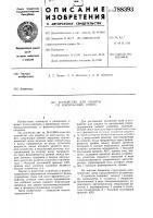 Патент 788393 Устройство для защиты от импульсных помех