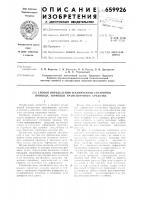 Патент 659926 Способ определения технического состояния привода тормозов транспортного средства