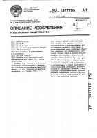 Патент 1377795 Способ сейсмической разведки