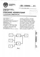 Патент 1585682 Профилограф пути