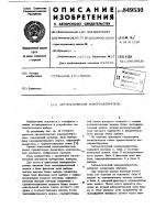 Патент 849530 Автоматический номеронабиратель