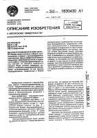 Патент 1830430 Электрогидравлический насос