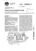 Патент 1653628 Устройство для измельчения растительных материалов