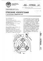 Патент 1379350 Устройство для трепания лубоволокнистого материала