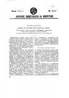 Патент 43998 Машина для трепания тресты лубяных стеблей