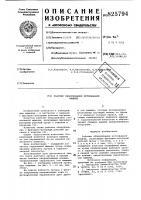 Патент 825794 Рабочее оборудование котлованной машины