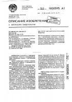 Патент 1830595 Ротор магнитоэлектрической машины