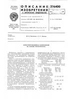 Патент 376400 Электропроводящая композиция на основе полиэтилена