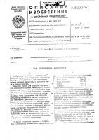 Патент 520379 Полимерная композиция