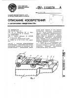 Патент 1133570 Способ возбуждения поперечных сейсмических волн