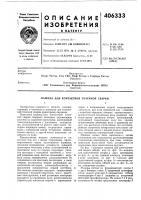 Патент 406333 Машина для контактной точечной сварки