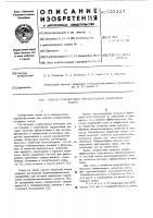 Патент 522227 Способ регенорации отработанных смазочных масел