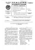 Патент 732015 Способ подготовки цинкового купороса к флотации