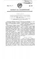 Патент 13861 Способ изготовления пластинок со звуковой записью
