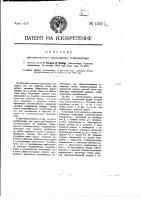 Патент 1302 Автоматический аэропланный стабилизатор