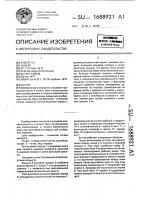 Патент 1688921 Куттер
