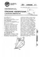 Патент 1406306 Профильный ковш