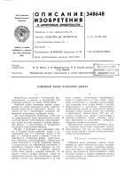 Патент 348648 И библиотека 1