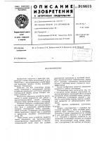 Патент 918615 Уплотнение