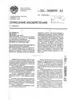 Патент 1838099 Устройство для прессования изделий из бетонных смесей