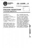 Патент 1131030 Устройство защиты от импульсных помех