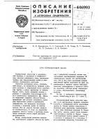 Патент 646993 Перфузионный насос