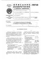 Патент 810768 Турбинное масло