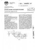 Патент 1646951 Телескопический грузозахват
