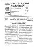 Патент 164318 Устройство автоматического считывания информации с подвижных единиц
