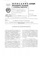 Патент 239589 Устройство для дозирования жидкости