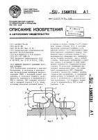 Патент 1560731 Цилиндр высокого давления паровой турбины