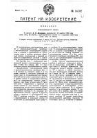 Патент 14192 Газопроводный кран